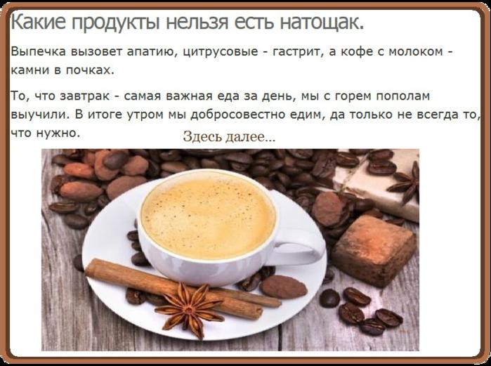 Какие Диеты Есть С Кофе. #11 Лайфхак: Как при похудении пить кофе с сахаром и молоком