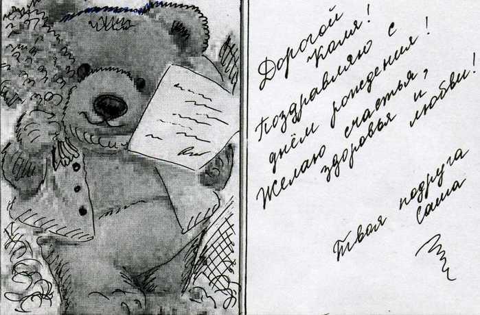 Как подписать открытку на день рождения парню от девушки своими словами, бабушке