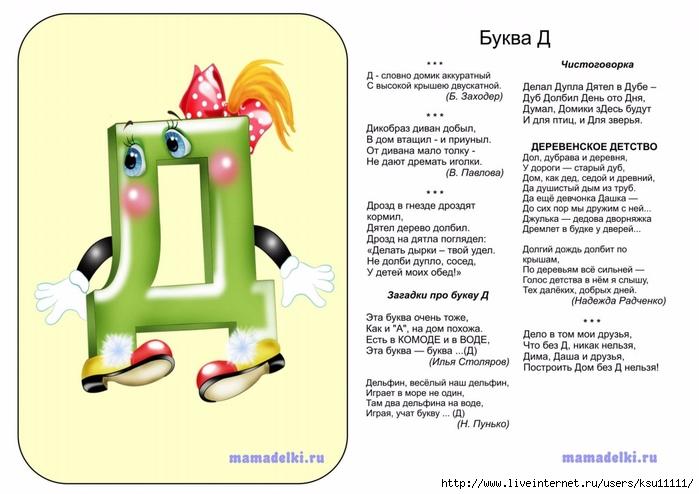 поздравление стихи к подарку на букву д топливный кран который