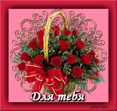 Букет цветов олечке открытки