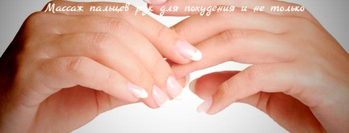 Картинки по запросу массаж пальцев рук