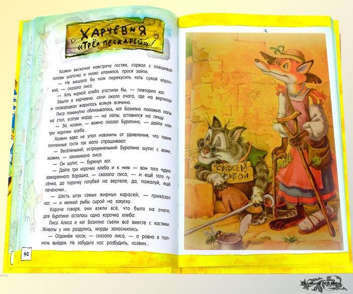 поиск товаров стихи кота базилио потом пополнение
