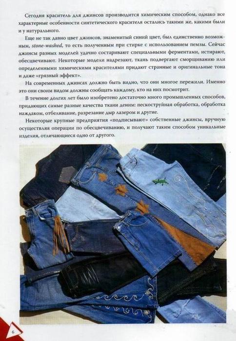 картинки с лозунгом про джинсы
