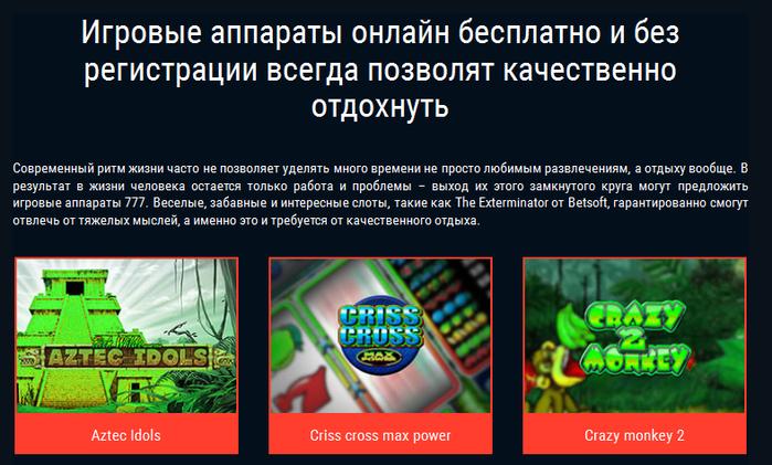 Играть в игровые автоматы елена казино на андроид
