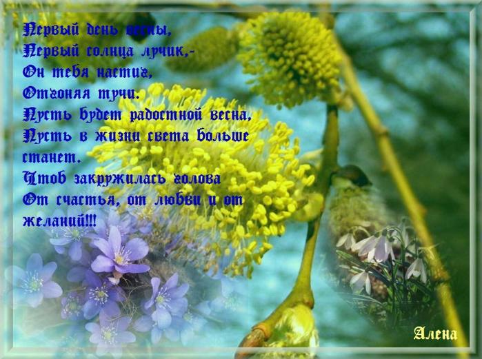 картинки со стихами с первым днем весны этого