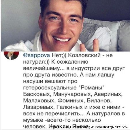 Алексей воробь в латентный гомосексуалист