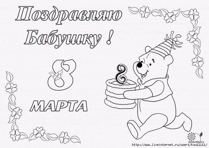 Открытки на 8 марта бабушке нарисовать, днем рождения механику