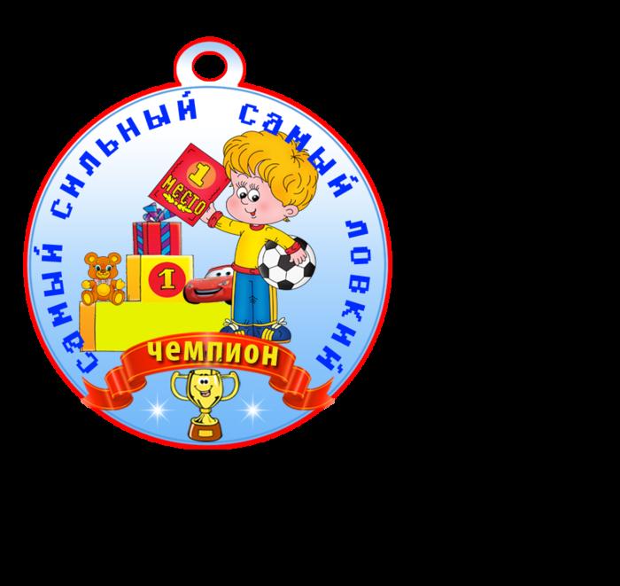 Картинки медальки для детей спортивные