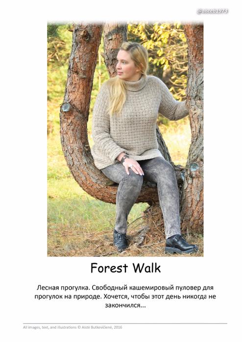 forestwalk_1.1_ru (494x700, 298Kb)