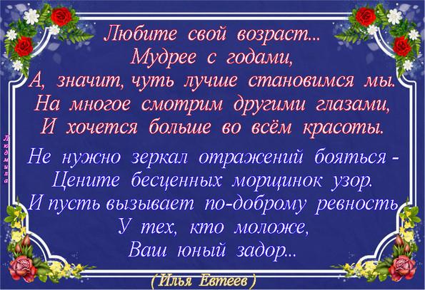 Вы счастье — долго жить, имеете, и это счастье от создателя.