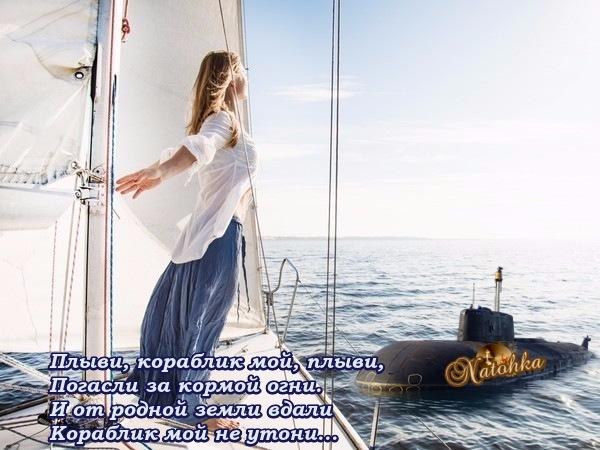 словам плыви кораблик мой картинки подборка прекрасных стихов