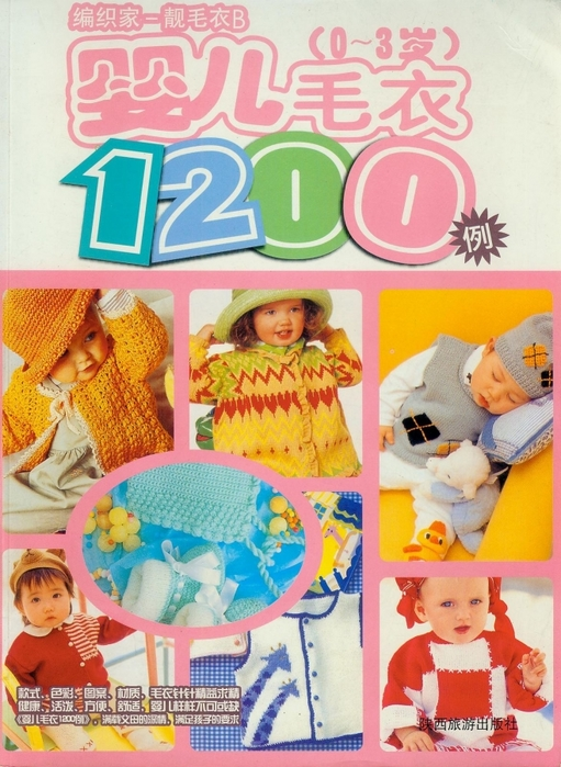 журналы по вязанию для детей записи в рубрике журналы по вязанию
