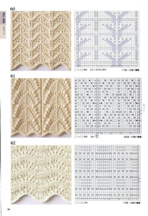 японское вязание спицами скачать бесплатно