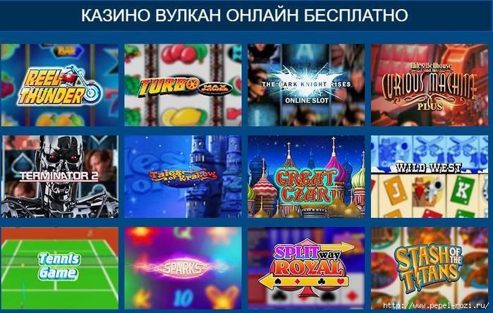 казино играть демо бесплатно
