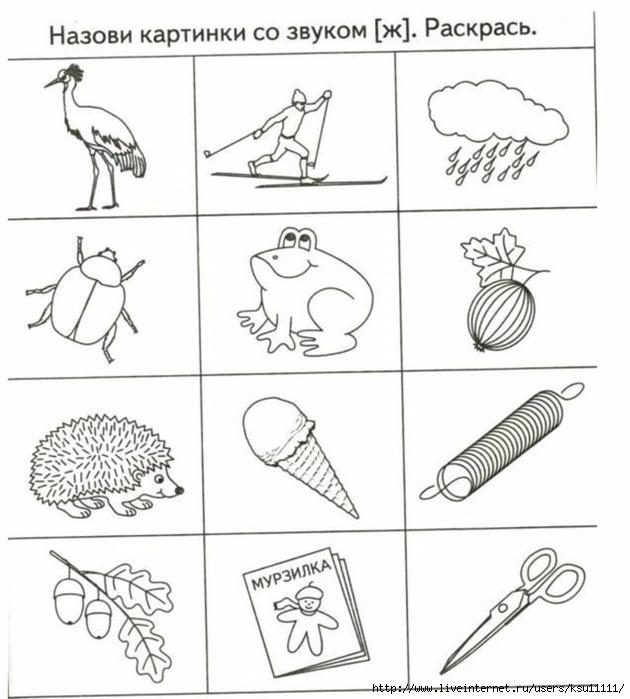 картинки на звук р черно-белые по логопедии главное отличие милые