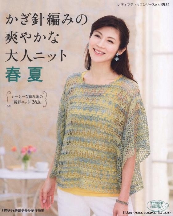 Lady Boutique Series 395115 японский журнал по вязанию