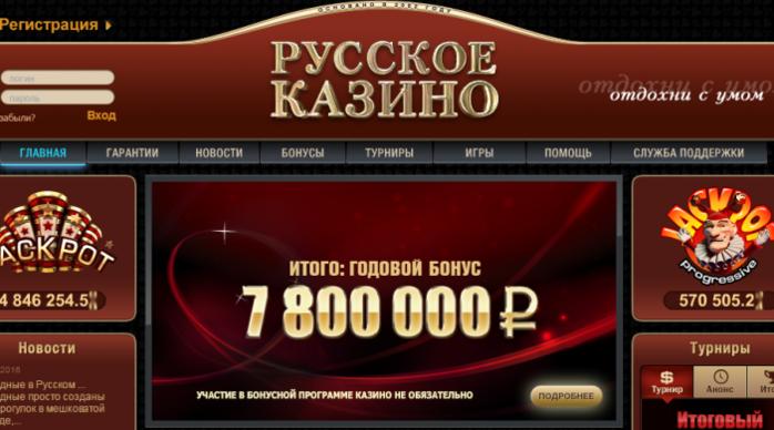 официальный сайт список казино на русском языке