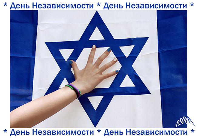 День независимости израиль открытки, нашей любви