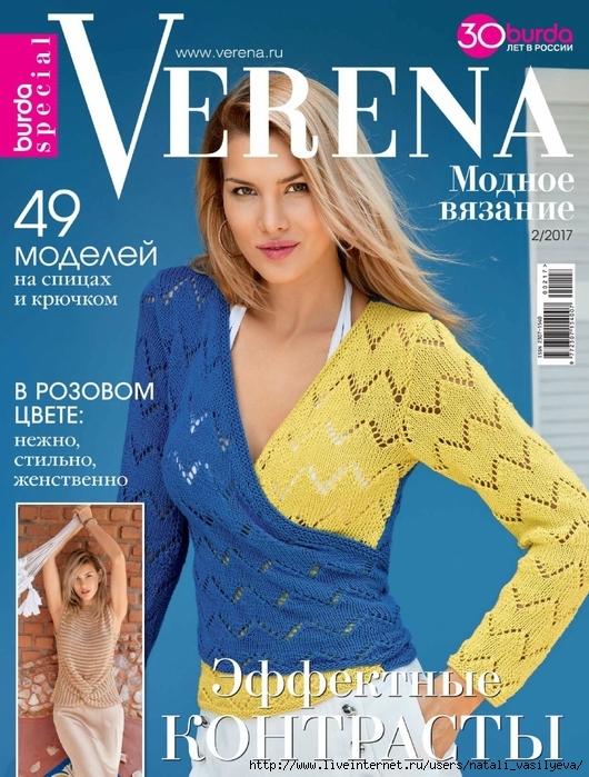 альбом Verena Special модное вязание 2 2017 обсуждение на