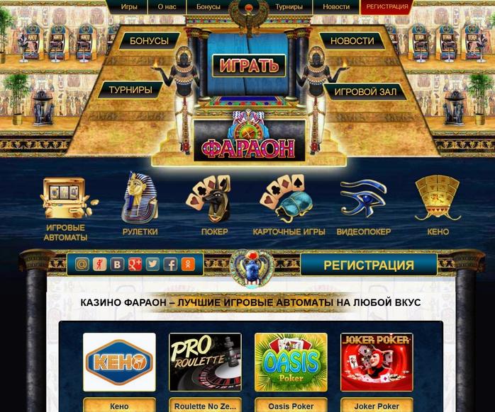 вулкан фараон казино