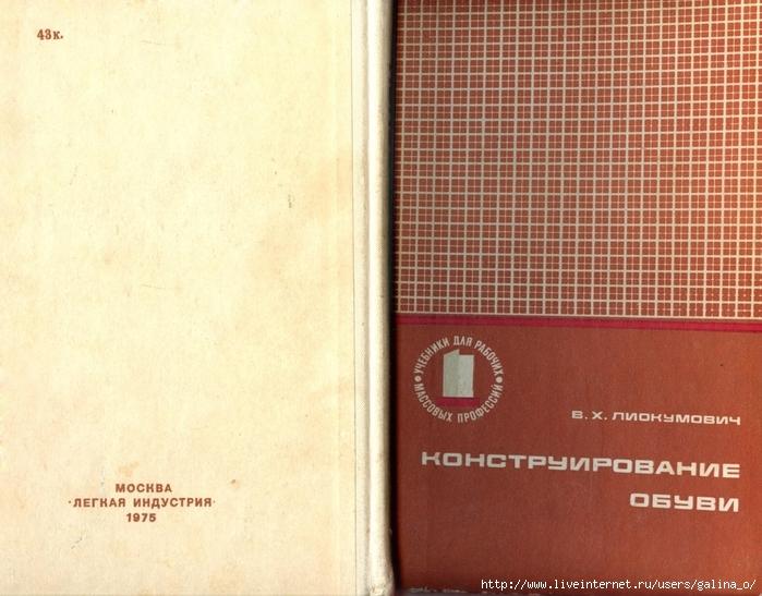 ЛИОКУМОВИЧ В.Х КОНСТРУИРОВАНИЕ ОБУВИ СКАЧАТЬ БЕСПЛАТНО