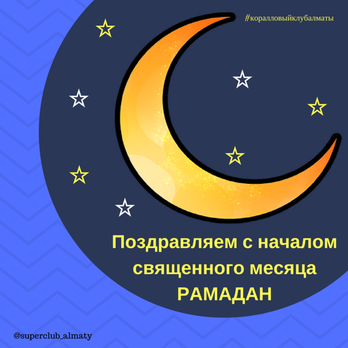 поздравление к священному месяцу рамадан