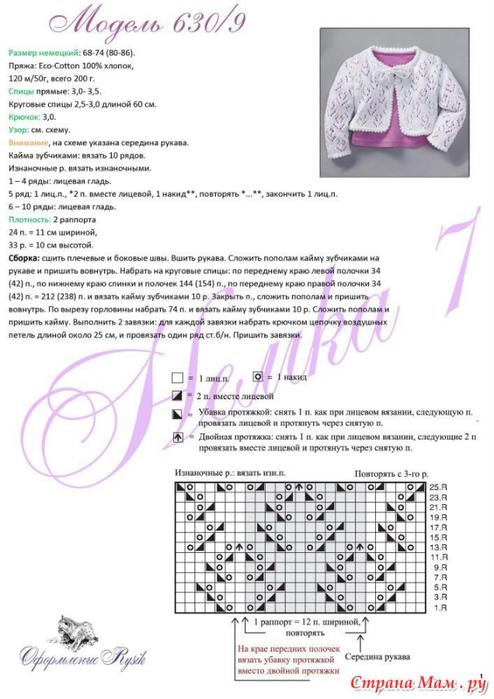 jakety-bolero-dlya-detey-vyazanie-20993-large (494x700, 219Kb)