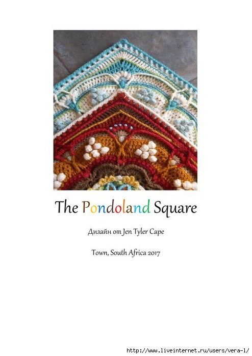 The_Pondoland_Square_perevod_1 (494x700, 133Kb)
