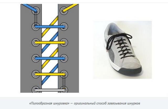 f3c9d560 5 крутейших способов зашнуровать обувь. Обсуждение на LiveInternet ...