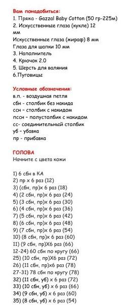 3937385_133315904_Vyazanaya_kukolka_Zoya_s_zhirafom_Opisanie__3_ (273x606, 92Kb)