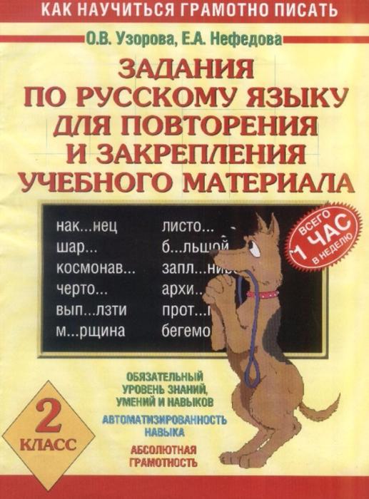 zadan_rus_2_kl-1 (517x700, 393Kb)