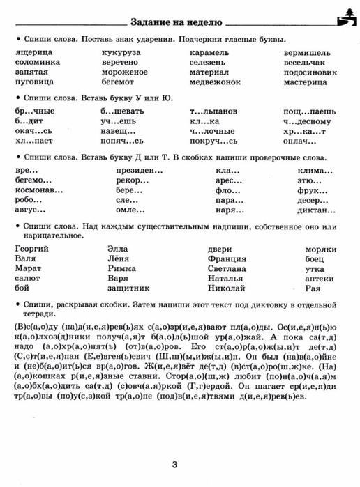 zadan_rus_2_kl-4 (516x700, 200Kb)