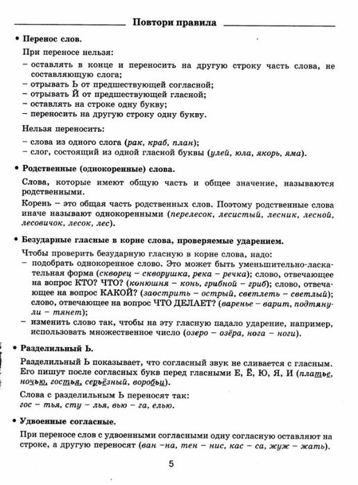 zadan_rus_2_kl-6 (516x700, 230Kb)