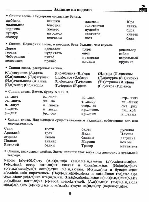 zadan_rus_2_kl-10 (516x700, 228Kb)