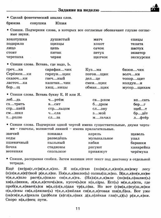 zadan_rus_2_kl-12 (516x700, 219Kb)