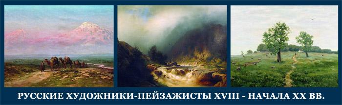 5107871_RYSSKIE_HYDOJNIKIPEIZAJISTI_XVIII__NAChALA_XX_VV__1_ (700x216, 83Kb)