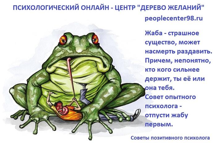 оказали первую прикольные картинки жаба давит селе магазины