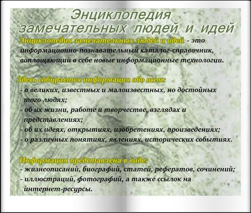 Реферат на тему словари и энциклопедии в интернете 5132