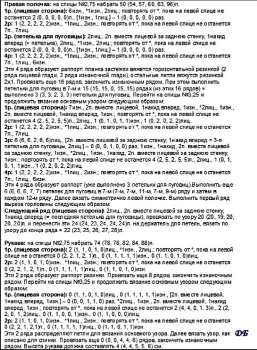 6018114_Korotkaya_koftochka_Anais_4 (514x700, 558Kb)