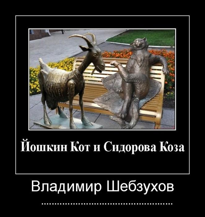 4345407_IOShKIN_KOT (662x700, 85Kb)