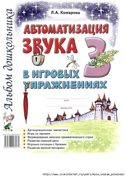 L_A_Komarova_Avtomatizatsia_zvuka_Z_v_igrovykh_1 (499x700, 253Kb)