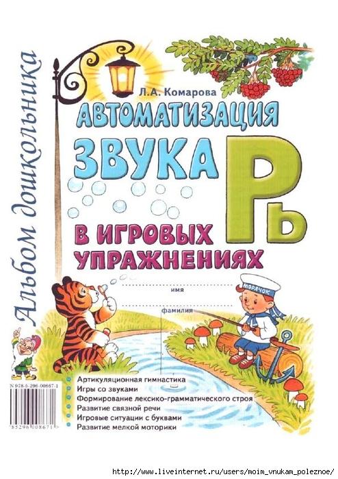 Komarova_L_A_-_Avtomatizatsia_zvuka_R_v_igrakh_1 (494x700, 269Kb)