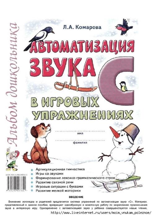 Komarova_L_A_-_Avtomatizatsia_zvuka_S_v_igrakh_000 (494x700, 238Kb)
