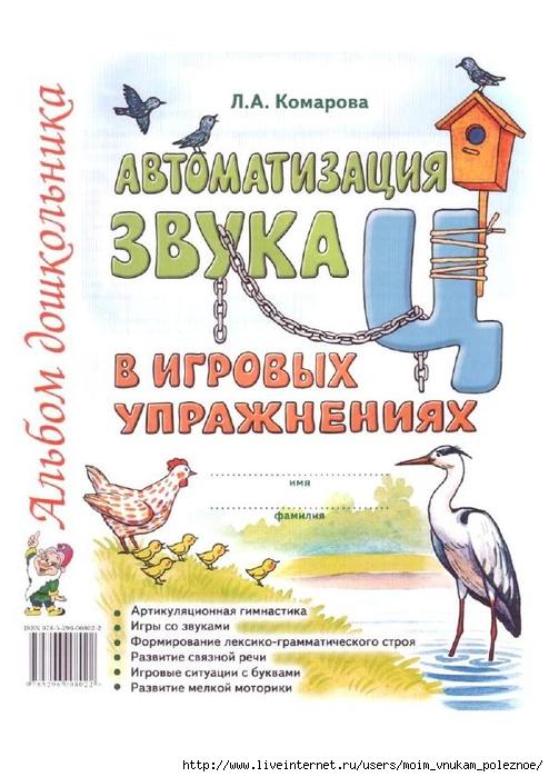 Комарова Л. А. - Автоматизация звука _1 (494x700, 240Kb)