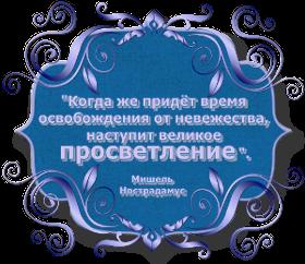 4315980_4maf_ru_pisec_2011_05_20_090055 (78x78, 5Kb)/4315980_4maf_ru_pisec_2011_05_20_090149_1_ (78x78, 7Kb)/4315980_o_prosvetlenii_2 (280x242, 124Kb)