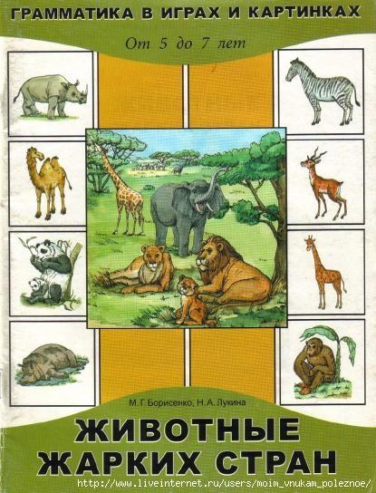 Borisenko_M_G_Lukina_N_A_Zhivotnye_zharkikh_stran_grammatika_v_igrakh_i_kartinkakh_1 (415x544, 166Kb)