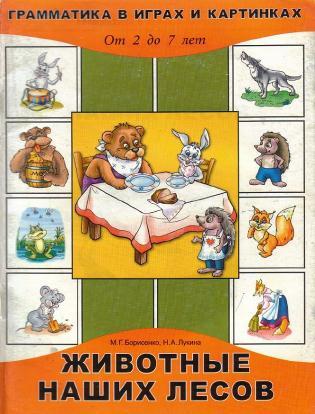 Borisenko_M_G_Lukina_N_A_Zhivotnye_nashikh_lesov_grammatika_v_igrakh_i_kartinkakh_1 (315x414, 158Kb)
