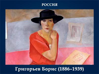 5107871_Grigorev_Boris_18861939 (400x300, 121Kb)