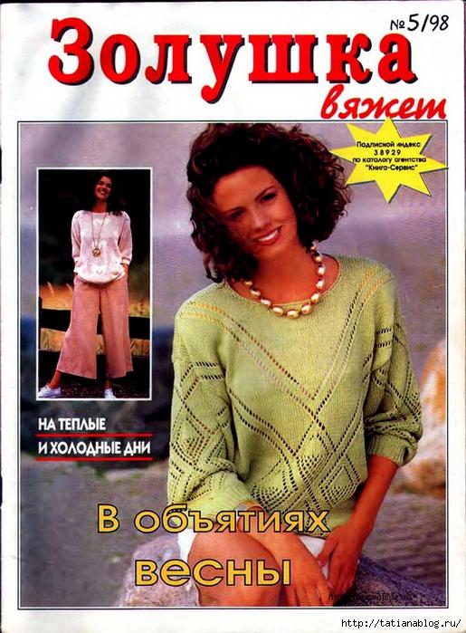журнал по вязанию золушка вяжет 5 1998 обсуждение на Liveinternet
