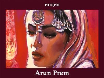 5107871_Arun_Prem (400x300, 137Kb)